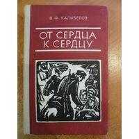 В. Ф. Калиберов  От сердца к сердцу