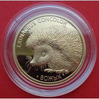 ТОРГ! ОБМЕН! 50 рублей Ёж! 2011! РЕДКАЯ! ИДЕАЛ! Тираж ВСЕГО 1,000 шт! Золото высшей пробы! 7,78 грамм! 1/4 oz! + Бриллианты! ИДЕАЛ! Самая РЕДКАЯ монета серии! ВОЗМОЖЕН ОБМЕН!