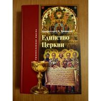 С. В. Троицкий. Единство Церкви