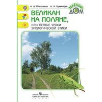 Великан на поляне, или Первые уроки экологической этики. Андрей Плешаков