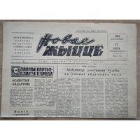 """Газета """"Новае жыцце"""". г.Клiмавiчы. 1981 г."""