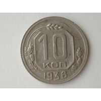 10 копеек 1936 #1