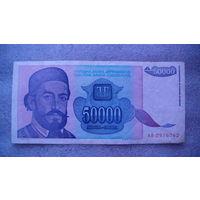 Югославия 50000 динар 1993г.   распродажа