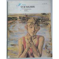 Журнал Юный художник номер 2 за 1993 год