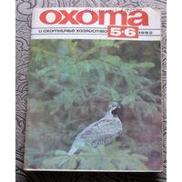 Охота и охотничье хозяйство. номер 5-6 1992