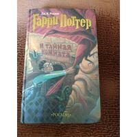 Гарри Поттер и тайная комната, Гарри Поттер и Кубок огня, Гарри Поттер и дары смерти