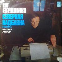 LP Евгений ЕВТУШЕНКО. Северная надбавка (поэма) (1977)