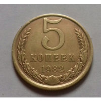5 копеек СССР 1982 г.