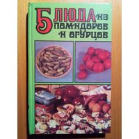 Блюда из помидоров и огурцов
