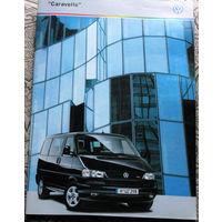 Рекламный буклет на автомобиль Volkswagen Caravelle