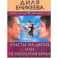 Еникеева. Счастье на двоих, или Психология брака