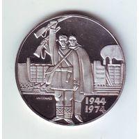 Болгария. 5 левов 1974 г., 30 лет освобождения, серебро