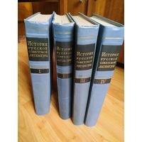 История русской советской литературы в 4-х томах