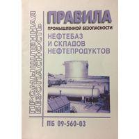 Правила промышленной безопасности нефтебаз и складов нефтепродуктов