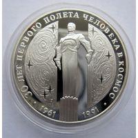 3 рубля СССР Гагарин 1991г, серебро