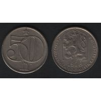 Чехословакия _km89 50 геллер 1978 год (f50)(ks00)