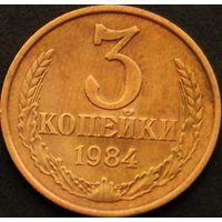 3 копейки 1984