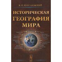 Историческая география мира. Владимир Максаковский, 2016 г.
