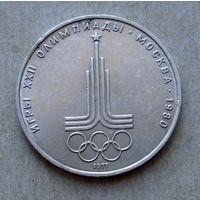 1 рубль 1977 г. Эмблема Московской Олимпиады. 3.