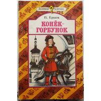 Конек-Горбунок Петр Ершов 1989г.
