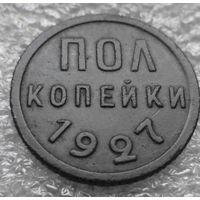 Полкопейки СССР  1927г.