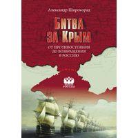 Широкорад. Битва за Крым. От противостояния до возвращения в Россию