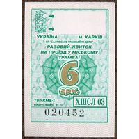 Талон Харьков 2019 г. - 6 гривень Трамвай Тип #3