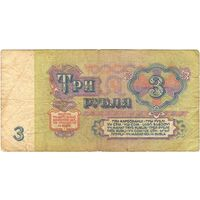 СССР 3 рубля 1961 серии гП, ЕЯ, лп, тб, чс, ьч - на выбор