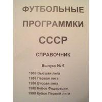 Футбольные программы СССР-1986 год