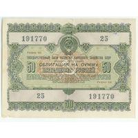 СССР, Облигация  50 рублей 1955 год.