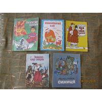 5 детских книг на украинском языке. С 1 рубля!