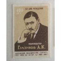 Спичечные этикетки ф.Гигант. 100 лет со дня рождения композитора А. К. Глазунова. 1965 год