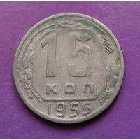 15 копеек 1955 года СССР #10
