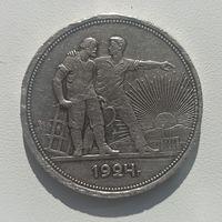 СССР 1 рубль 1924 П.Л.