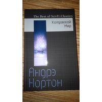 Андрэ Нортон  Колдовской мир