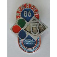 "Значок ""Ярмарка 86. Цветные телевизоры Рекорд"". Размер 3.7-4.8 см."