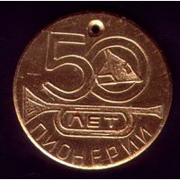 50 лет пионерии
