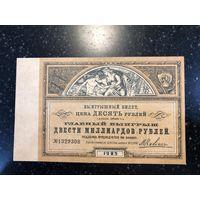 Выиграшный билет цена 10 рублей 1923 год ЦКПОСЛЕДГОЛ при ВЦИК НА БОРЬБУ С ПОСЛЕДСТВИЯМИ ГОЛОДА UNC -