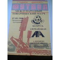 27.05.1996 Беларусь--Азербайджан  игра в Молодечно