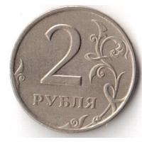 2 рубля 1998 СПМД РФ Россия