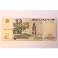 Россия, 10 рублей 1997 год. - модификация 2004 -