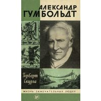 Серія ЖЗЛ Александр Гумбольдт автор Герберт Скурла.