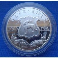 20 рублей Волковыск. 1000 лет! 2006! ВОЗМОЖЕН ОБМЕН!