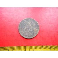 Китайская медная старинная монета. 3