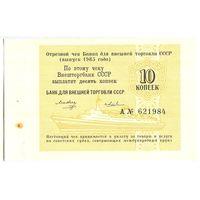 СССР, 10 копеек 1985 года, чек ВТБ (Внешторгбанка), UNC, А 621984