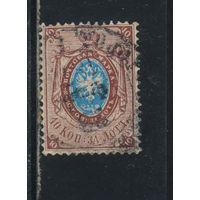 Россия Имп 1868-75 6-й вып Герб Стандарт Верт Верже #26