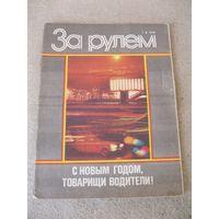 "Журнал ""За рулём"". СССР, 1978 год. Номера 1, 2, 3, 6, 7, 8, 9, 12."