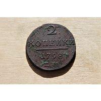 2 копейки 1798 года красивая не чищена