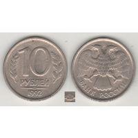 Россия _y313 10 рублей 1992 год (ЛМД) y313 не магнит (t)(f17)*