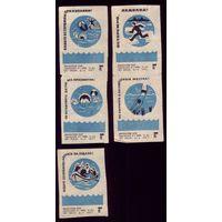 5 этикеток 1973 год Спасение на водах Гомель